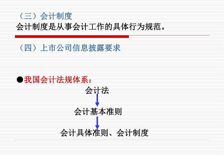 (三)会计制度