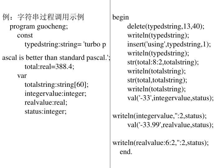 例:字符串过程调用示例