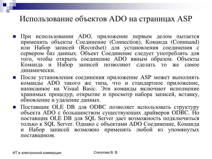 Использование объектов ADO на страницах ASP