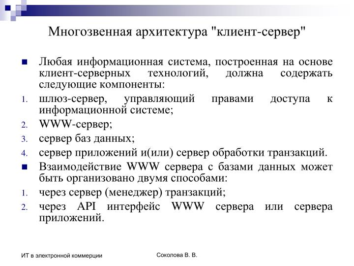 """Многозвенная архитектура """"клиент-сервер"""""""