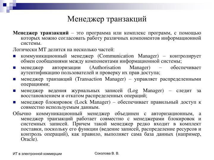 Менеджер транзакций