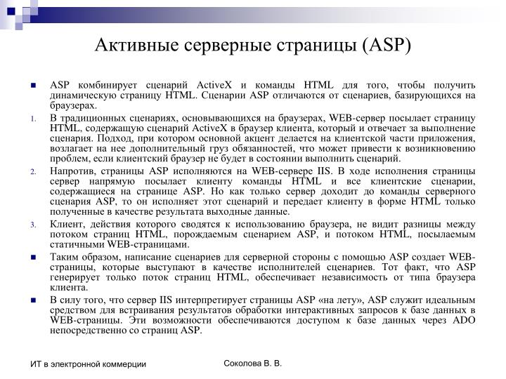 Активные серверные страницы (ASP)