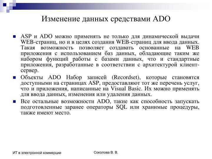 Изменение данных средствами ADO
