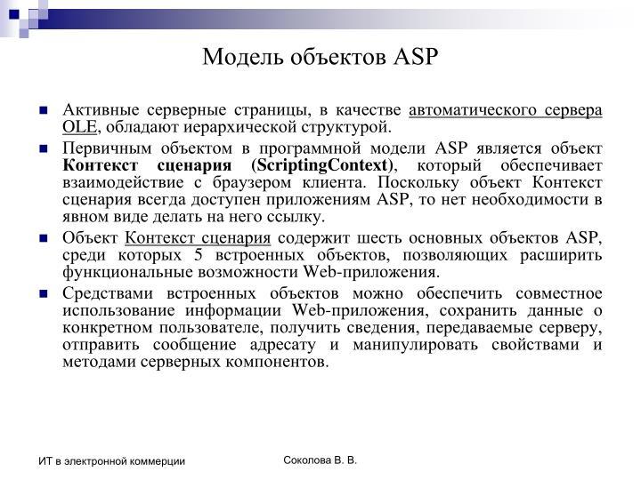 Модель объектов ASP