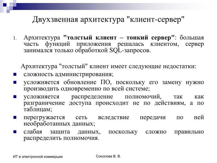 """Двухзвенная архитектура """"клиент-сервер"""""""