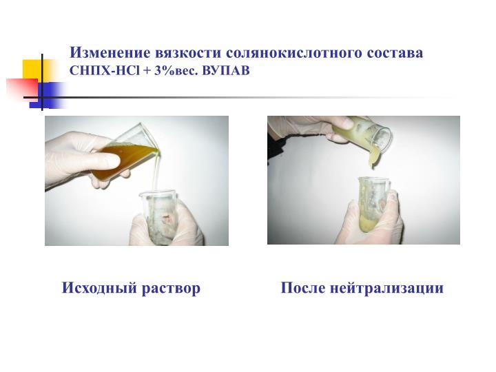 Изменение вязкости солянокислотного состава