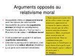 arguments oppos s au relativisme moral