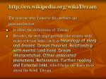 http en wikipedia org wiki dream
