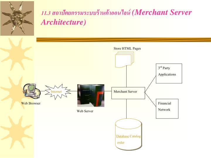 11.3 สถาปัตยกรรมระบบร้านค้าออนไลน์ (Merchant Server Architecture)