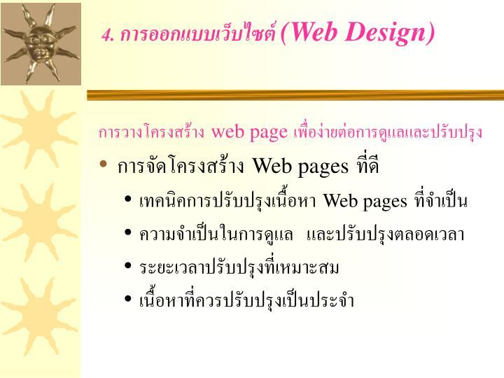 4. การออกแบบเว็บไซต์ (Web Design)