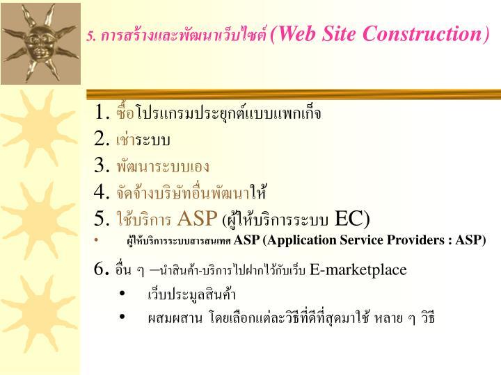 5. การสร้างและพัฒนาเว็บไซต์