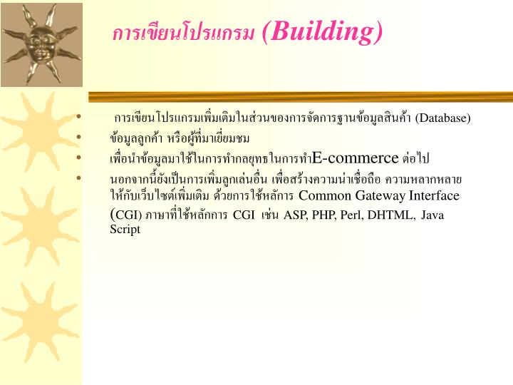 การเขียนโปรแกรม (Building)