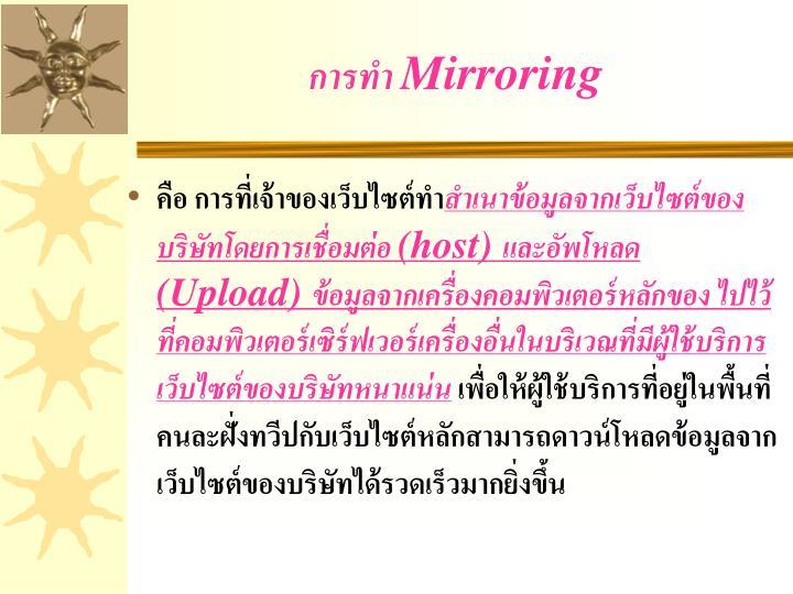 การทำ Mirroring