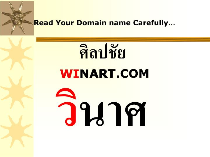 Read Your Domain name Carefully