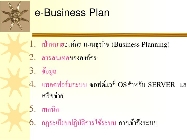e-Business Plan