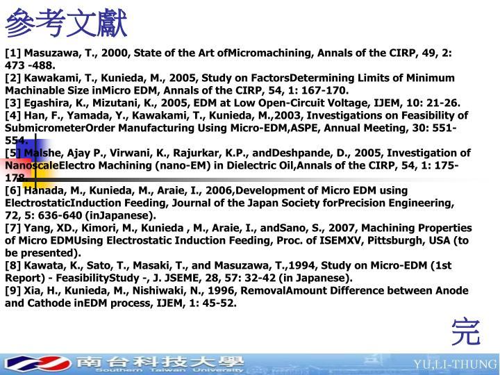 [1] Masuzawa, T., 2000, State of the Art ofMicromachining, Annals of the CIRP, 49, 2: 473 -488.