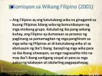 komisyon sa wikang filipino 2001