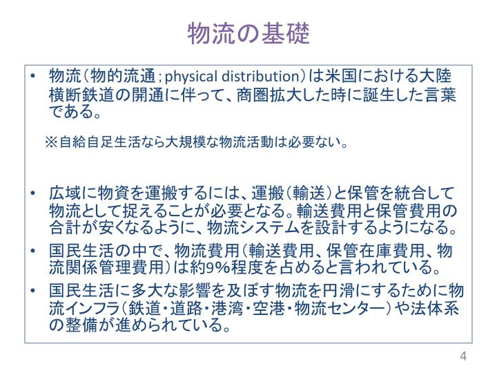 PPT - 2013 年春学期( 月・2限...