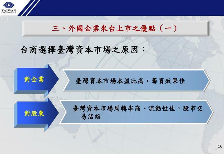 三、外國企業來台上市之優點(一)