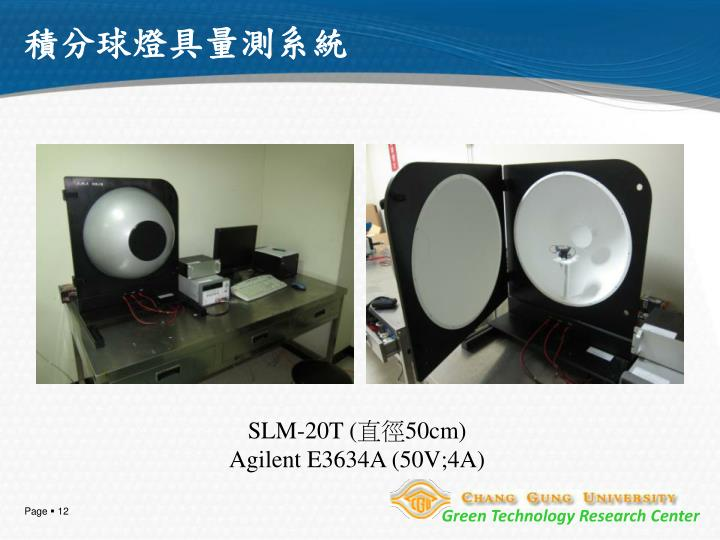 積分球燈具量測系統