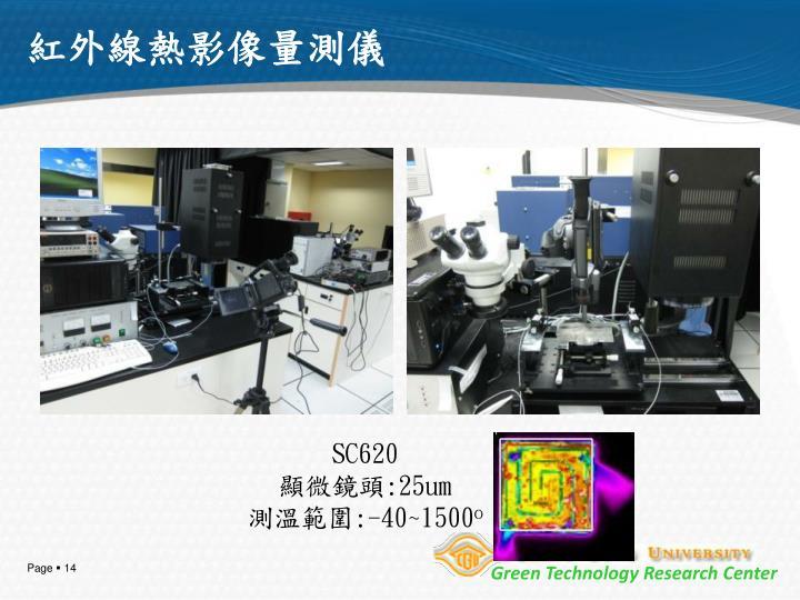 紅外線熱影像量測儀