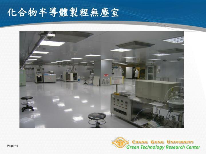 化合物半導體製程無塵室