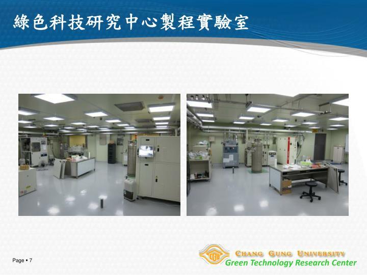 綠色科技研究中心製程實驗室