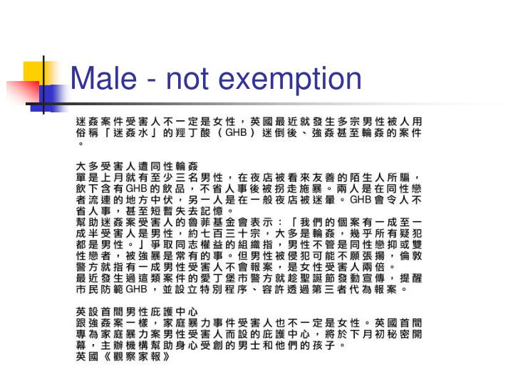 Male - not exemption
