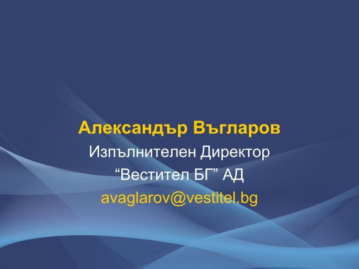 Александър Въгларов