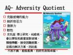 aq adversity quotient