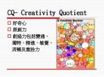cq creativity quotient