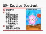eq emotion quotient