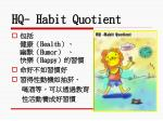 hq habit quotient
