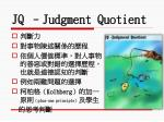 jq judgment quotient