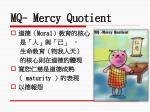 mq mercy quotient