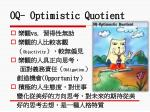 oq optimistic quotient