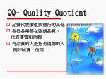 qq quality quotient