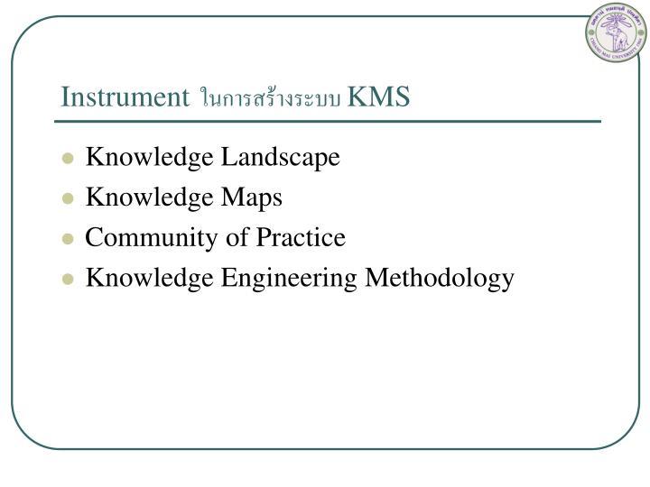Instrument kms