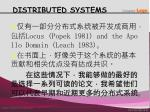 distributed systems2