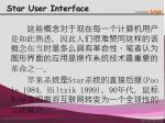 star user interface3
