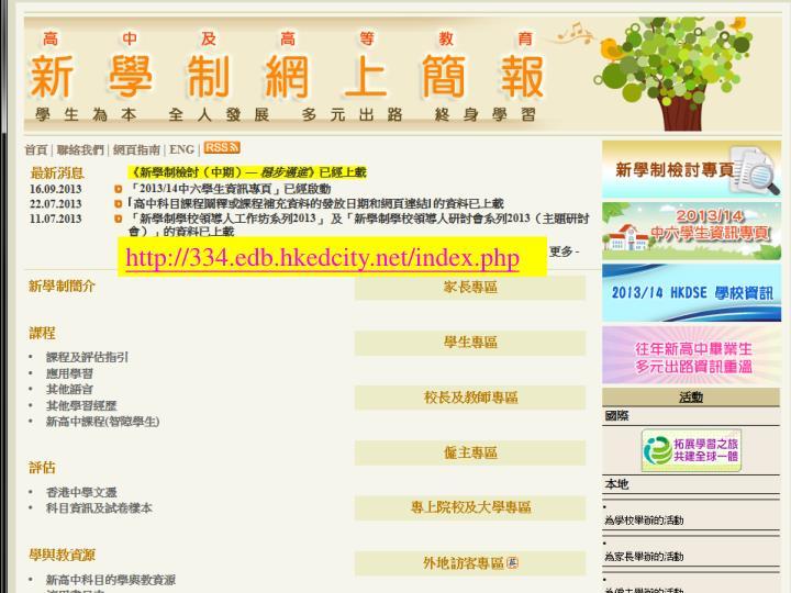 http://334.edb.hkedcity.net/index.php