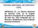oficina nacional de servicio civil