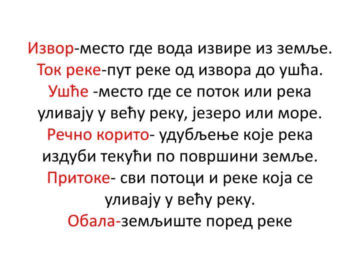 Извор