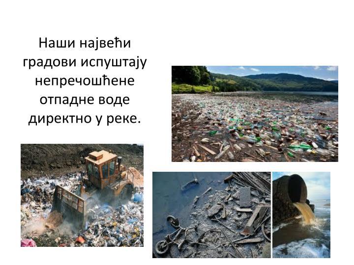 Наши највећи градови испуштају непречошћене отпадне воде директно у реке.