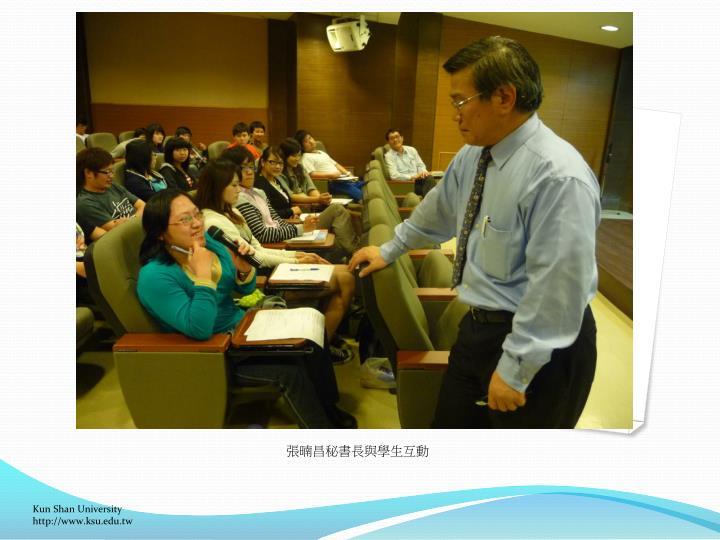 張暔昌秘書長與學生互動