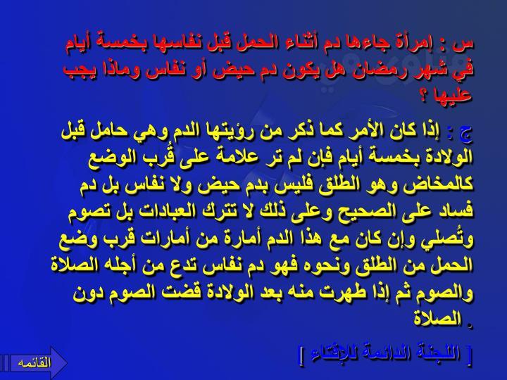 س : إمرأة جاءها دم أثناء الحمل قبل نفاسها بخمسة أيام في شهر رمضان هل يكون دم حيض أو نفاس وماذا يجب عليها ؟
