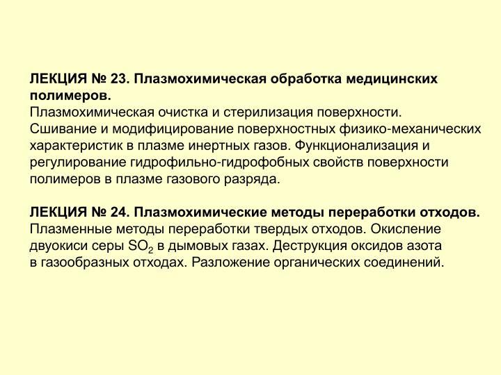 ЛЕКЦИЯ № 23. Плазмохимическая обработка медицинских