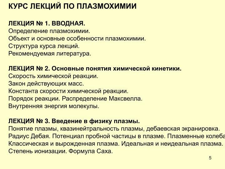 КУРС ЛЕКЦИЙ ПО ПЛАЗМОХИМИИ