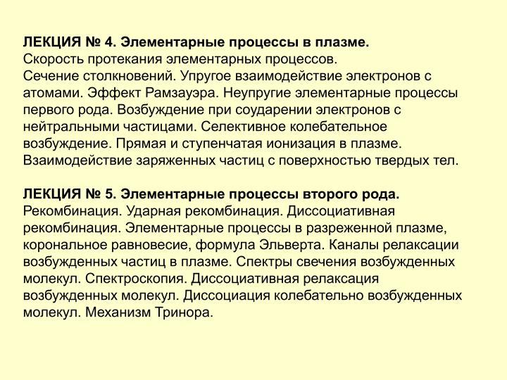 ЛЕКЦИЯ № 4. Элементарные процессы в плазме.