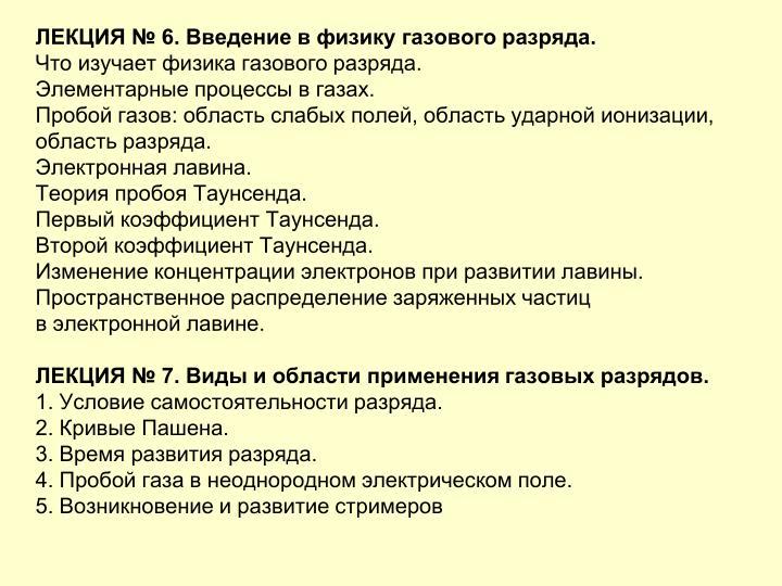 ЛЕКЦИЯ № 6. Введение в физику газового разряда.